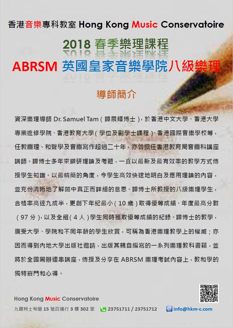 HKMC_T8-1810A_e-poster_tutor