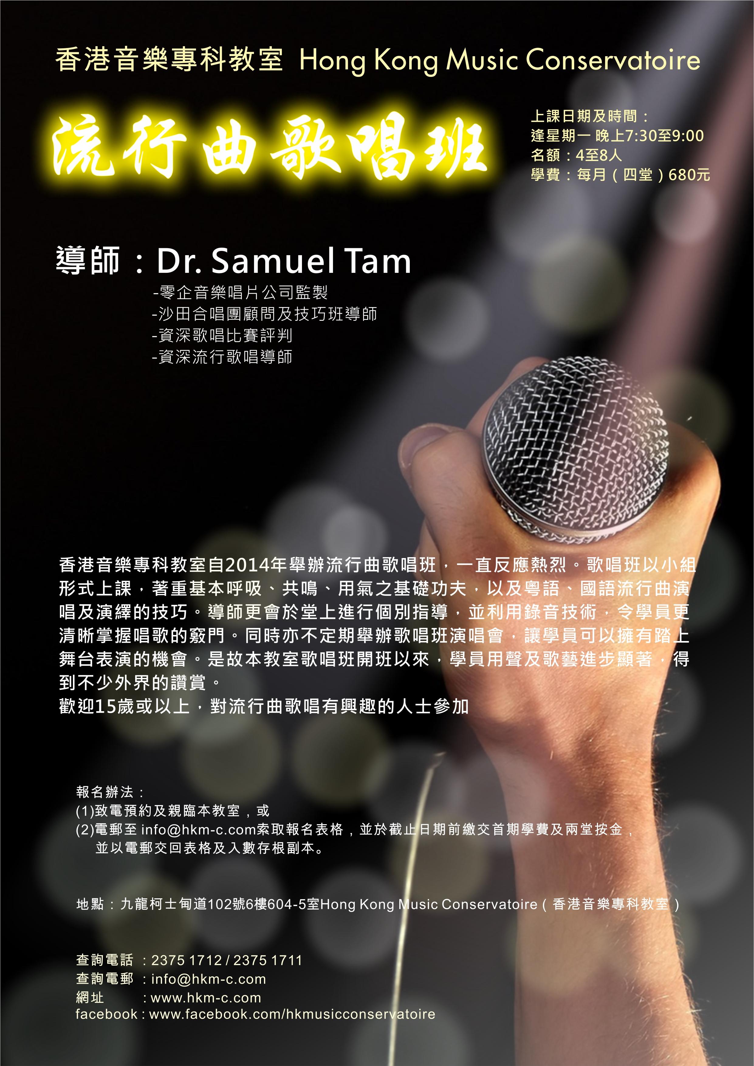 singing class (full version)